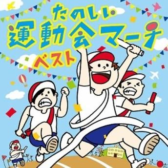 (教材)/たのしい 運動会マーチ ベスト 【CD】