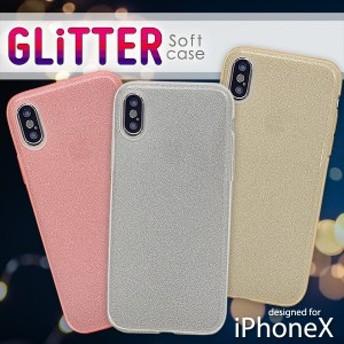 iPhoneX/iPhoneXS キラキラ華やか!グリッターソフトケース アイフォンX/XS用 保護カバー シンプル 背面カバー スマホケース
