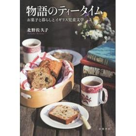 [書籍]/物語のティータイム お菓子と暮らしとイギリス児童文学/北野佐久子/著/NEOBK-2120503