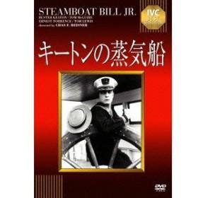 キートンの蒸気船 【DVD】