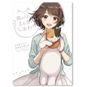 マルイノアニメ/【猫がくれたまぁるいしあわせ】トリビュートイラストブック