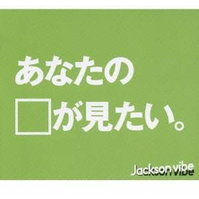 Jackson vibe/あなたの顔が見たい 【CD】