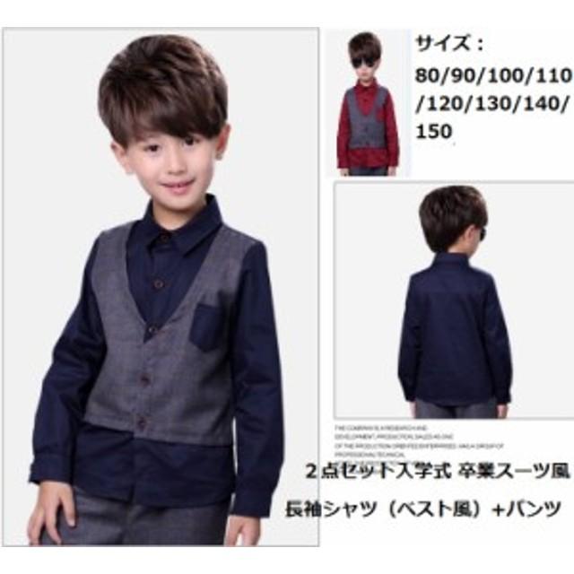 d15e4a5247e3d 子供服 キッズ男児 長袖シャツ(ベスト風)+長パンツ 2点セット男の子 ...