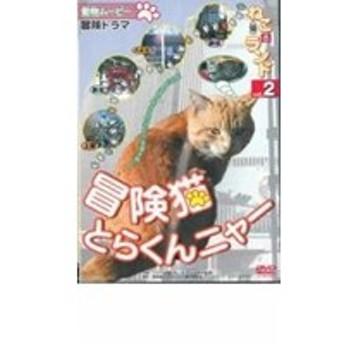 ねこ(猫) ざ ランド 2 冒険猫 とらくんニャー 【DVD】