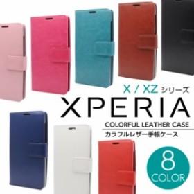 PUレザー Xperia XZ3 ケース 手帳型 ケース Xperia XZ1 ケース Xperia1 ケース 手帳型 Xperia Ace スマホケース Xperia XZ ケース XZs X