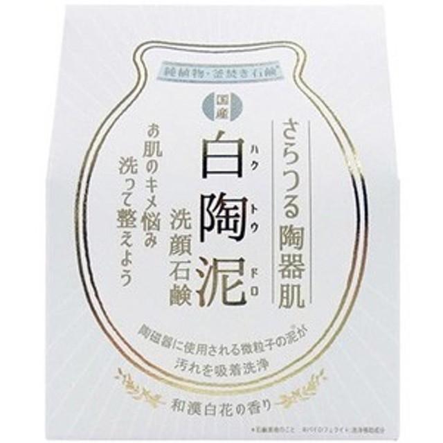 【白陶泥洗顔石鹸 100g】※キャンセル・変更・返品交換不可
