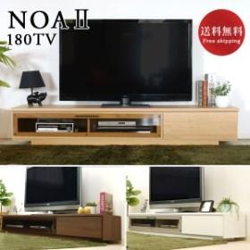 テレビ台 幅180cm 完成品 日本製 ローボード テレビボード 北欧 木製 おしゃれ シンプル ノア180ローボード