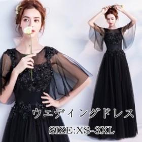 人気新作 パーティードレス 年会 結婚式 ロングドレス ウェディングドレス 黒二次会 透かし感 中袖 演奏会