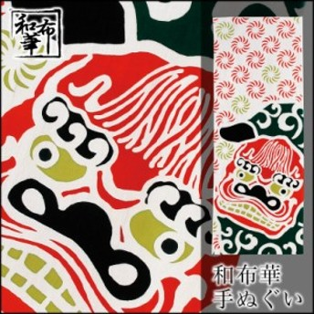 手ぬぐい 獅子舞踊り 和布華 てぬぐい 和柄 |注染 和柄 手ぬぐい てぬぐい 和雑貨 和小物 ハンカチ 綿 インテリア 伝統技法 日本製 手ぬ