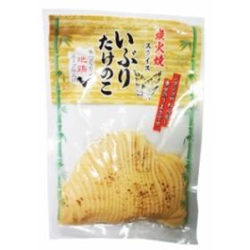 いぶりたけのこ 半割 メール便  スライス 竹の子 タケノコ たけのこご飯 通販 おつまみ お弁当 地鶏スープ仕上げ 送料無料 ポイント消化