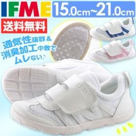 即納 あす着 送料無料 イフミー 上履き スニーカー ローカット 子供 キッズ ジュニア 靴 IFME SC-0005