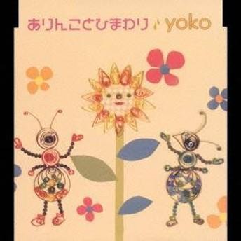 yoko/ありんことひまわり 【CD】
