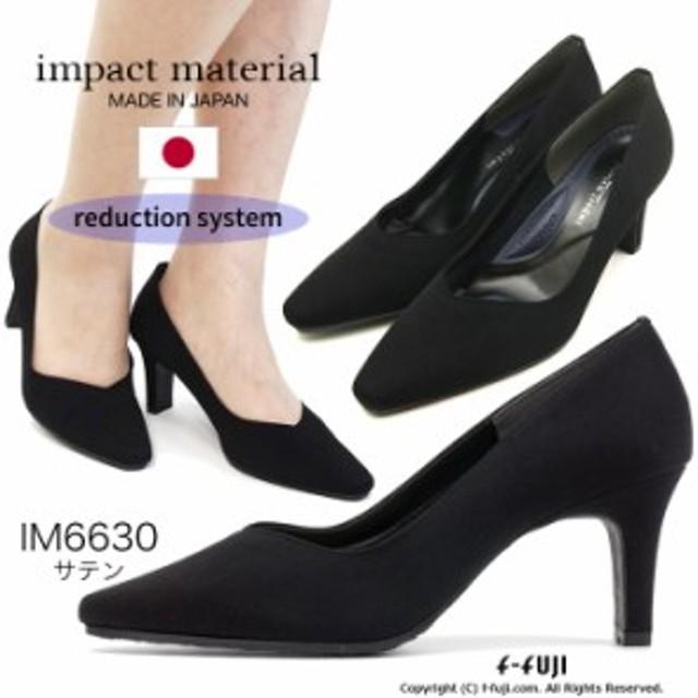61c9e57b196d8 パンプス impact material IM6630 レディース ブラック フォーマル ヒール7cm インパクトマテリアル 日本製 サイズ ...
