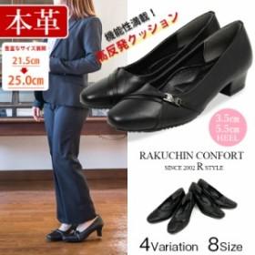 【送料無料】RAKUCHIN COMFORT 本革 パンプス 痛くない 脱げない パンプス 痛くない 歩きやすい 本革 リ rc-leatherpumps