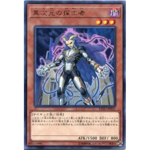 異次元の探求者 レア EXFO-JP031 闇属性 レベル3【遊戯王カード】