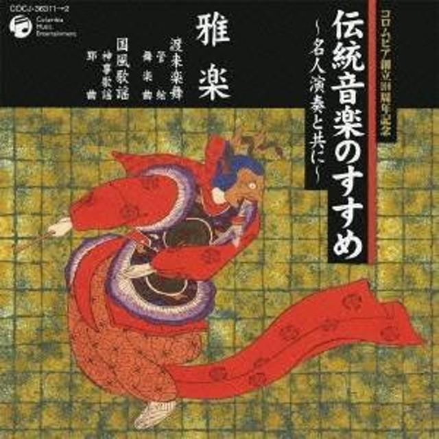 竹内道敬/伝統音楽のすすめ ~名人演奏と共に~ 雅楽 【CD】