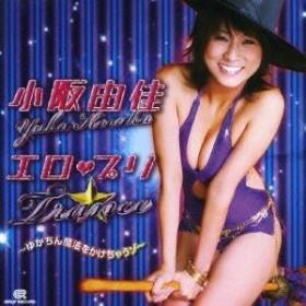 小阪由佳/エロ□プリ★トランス ~ゆかちん魔法をかけちゃうゾ~ 【CD+DVD】