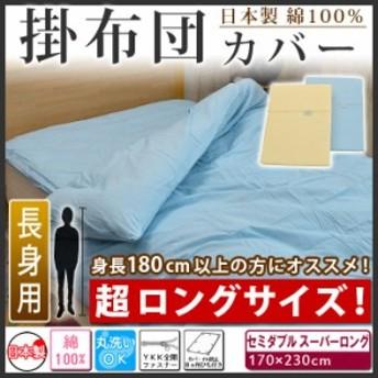 セミダブル スーパーロング サイズ(170×230cm) 掛布団カバー 日本製 綿100% 丸洗いOK 掛け布団カバー