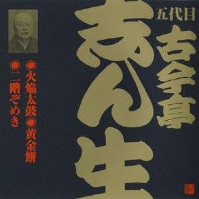 古今亭志ん生[五代目]/火焔太鼓・黄金餅・二階ぞめき 【CD】