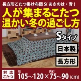 【送料無料】日本製 こたつ布団 S 長方形185x235cm(あさのは・青)  ビニール袋入 / 対応こたつサイズ こたつ布団