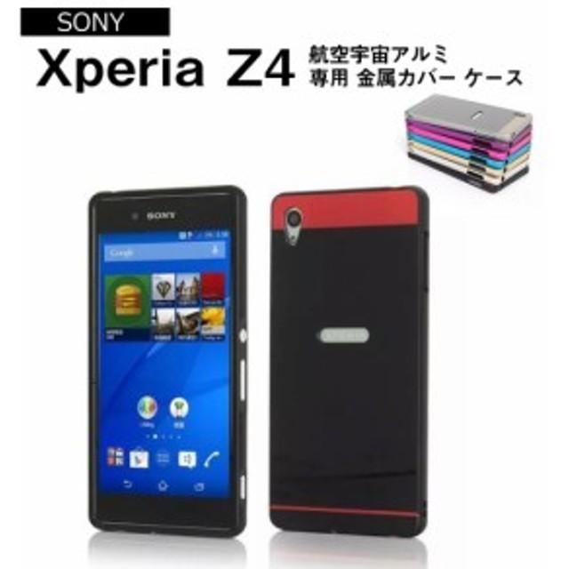 5cff42aca4 Xperia z4 ケース/カバー アルミバンパー 背面パネル付き エクスペリアZ4 サイドバンパー スマフォ スマホ