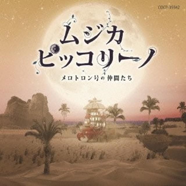 ムジカ・ピッコリーノメロトロン号の仲間たち/ムジカ・ピッコリーノ メロトロン号の仲間たち 【CD】