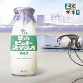 (オムニバス)/とくダネ!朝のヒットスタジオ Vol.5 【CD】