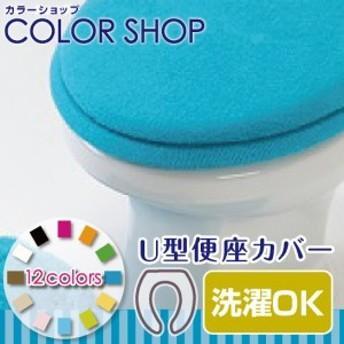 便座カバー U型タイプ /カラーショップ ターコイズ