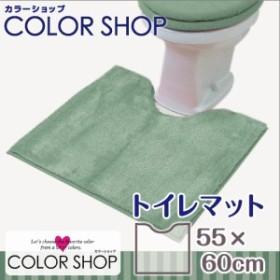 トイレマット 約55×60cm 滑りにくい加工 /カラーショップ スモークグリーン