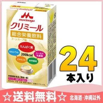森永乳業 エンジョイ climealクリミール コーンスープ味 125ml 紙パック 24本入
