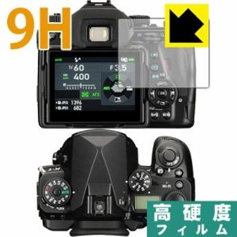 PENTAX K-1 PET製フィルムなのに強化ガラス同等の硬度!保護フィルム 9H高硬度【光沢】 【PDA工房】