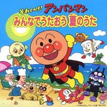 (アニメーション)/それいけ!アンパンマン みんなでうたおう 夏のうた 【CD】