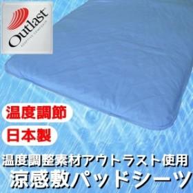 快適な温度帯に働きかける温度調整素材アウトラスト使用 涼感敷パッドシーツ シングル ブルー 綿100% 日本製 big_ki