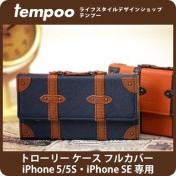 送料無料 メール便 iPhone5/5s iPhone SE対応トローリーケースiPhone5/5s iPhone SE【_スマホケース_ケース_カバー_アイフォン5 _iPhone