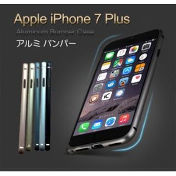 iPhone7 Plus アルミ バンパー ケース シャープ エッジ かっこいい アイフォン7プラス メタル サイドバンパー おすすめ おしゃれ スマホ