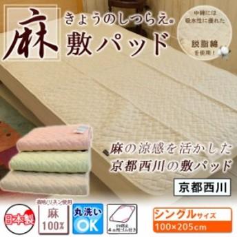 京都西川 麻 敷パッド 日本製 リネン100% 中綿に脱脂綿使用 シングルサイズ(100×205cm)