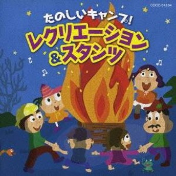 (教材)/たのしいキャンプ! レクリエーション&スタンツ 【CD】