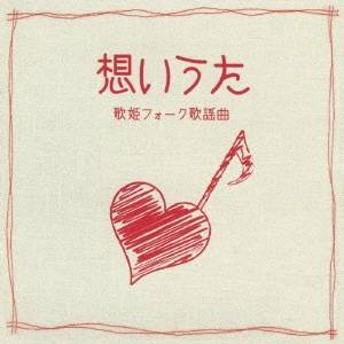 (オムニバス)/想いうた ~歌姫フォーク歌謡曲 【CD】