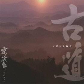 宗次郎/古~いにしえみち~道 【CD】