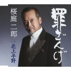 桜庭二郎/罪ざんげ/北上平野 【CD】