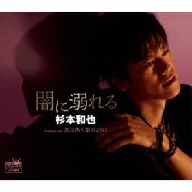 杉本和也/闇に溺れる 【CD】