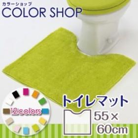 トイレマット 約55×60cm 滑りにくい加工 /カラーショップ グリーン