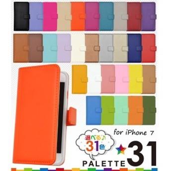 iPhone8 iPhone7 ケース 手帳型 カラーレザー手帳型ケース カバー アイフォンケース スマホケース