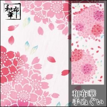 手ぬぐい 手毬桜 和布華 てぬぐい 和柄 |注染 桜 手ぬぐい てぬぐい 和雑貨 和小物 ハンカチ 綿 インテリア 伝統技法 日本製 手ぬぐい