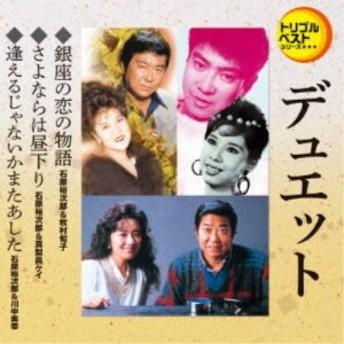 (V.A.)/銀座の恋の物語/さよならは昼下がり/逢えるじゃないかまたあした 【CD】