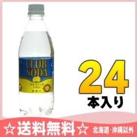 友桝飲料 クラブソーダレモン(炭酸水) 500ml ペットボトル 24本入