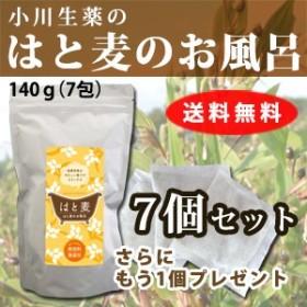 【送料無料】小川生薬 はと麦のお風呂 140g(20g×7包) 7個セットさらにもう1個プレゼント