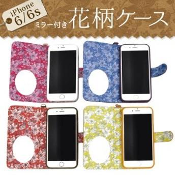 iPhone6s iPhone6 ケース 手帳型 ミラー付き花柄ケース 手帳型ケース おしゃれ iPhone 6s 6 アイフォン6 ケース アイホン iPhoneケース