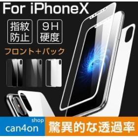 【フロント+バック】2点セット iPhoneX ガラスフィルム iPhone X 全面保護フルカバー アイフォンX カバー  iPhoneX ガラス保護フィルム