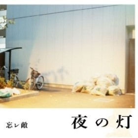 忘レ敵/夜の灯 【CD】